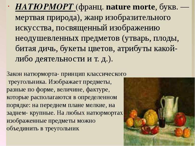 НАТЮРМОРТ (франц. nature morte, букв. — мертвая природа), жанр изобразительно...