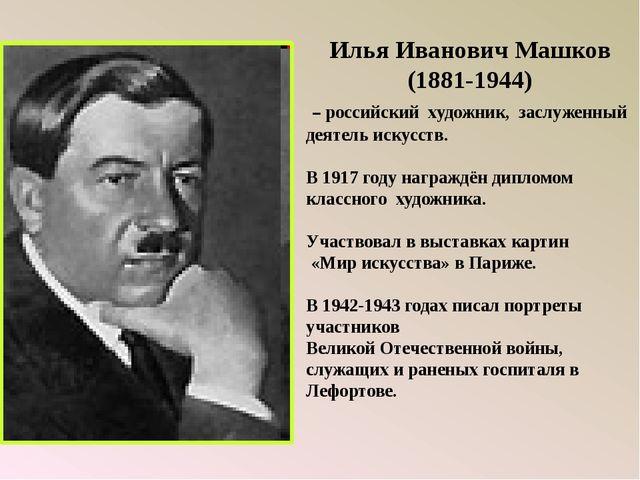 Илья Иванович Машков (1881-1944) – российский художник, заслуженный деятель и...