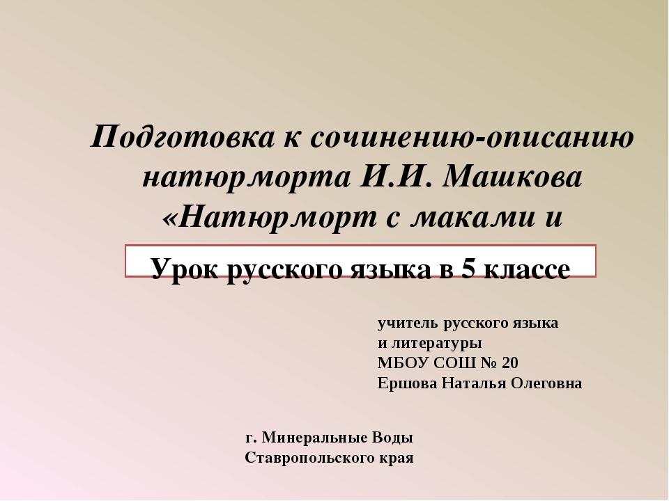 Подготовка к сочинению-описанию натюрморта И.И. Машкова «Натюрморт с маками...