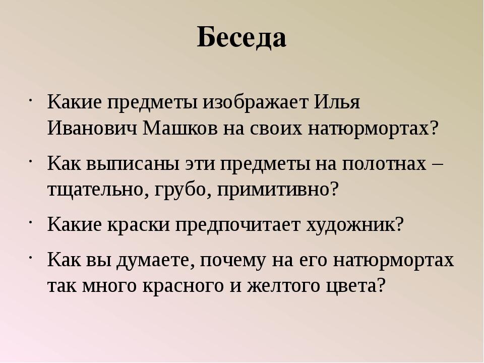 Беседа Какие предметы изображает Илья Иванович Машков на своих натюрмортах? К...