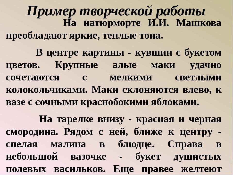 Пример творческой работы На натюрморте И.И. Машкова преобладают яркие, теплые...