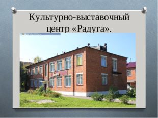 Культурно-выставочный центр «Радуга».