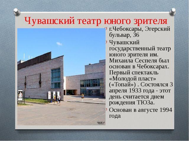 Чувашский театр юного зрителя г.Чебоксары, Эгерский бульвар, 36 Чувашский гос...