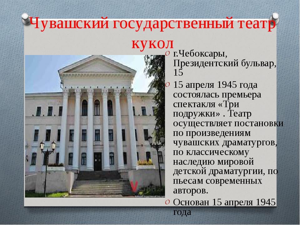 Чувашский государственный театр кукол г.Чебоксары, Президентский бульвар, 15...