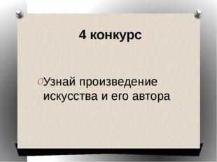 4 конкурс Узнай произведение искусства и его автора