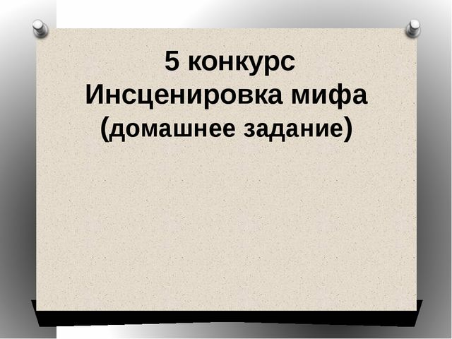 5 конкурс Инсценировка мифа (домашнее задание)