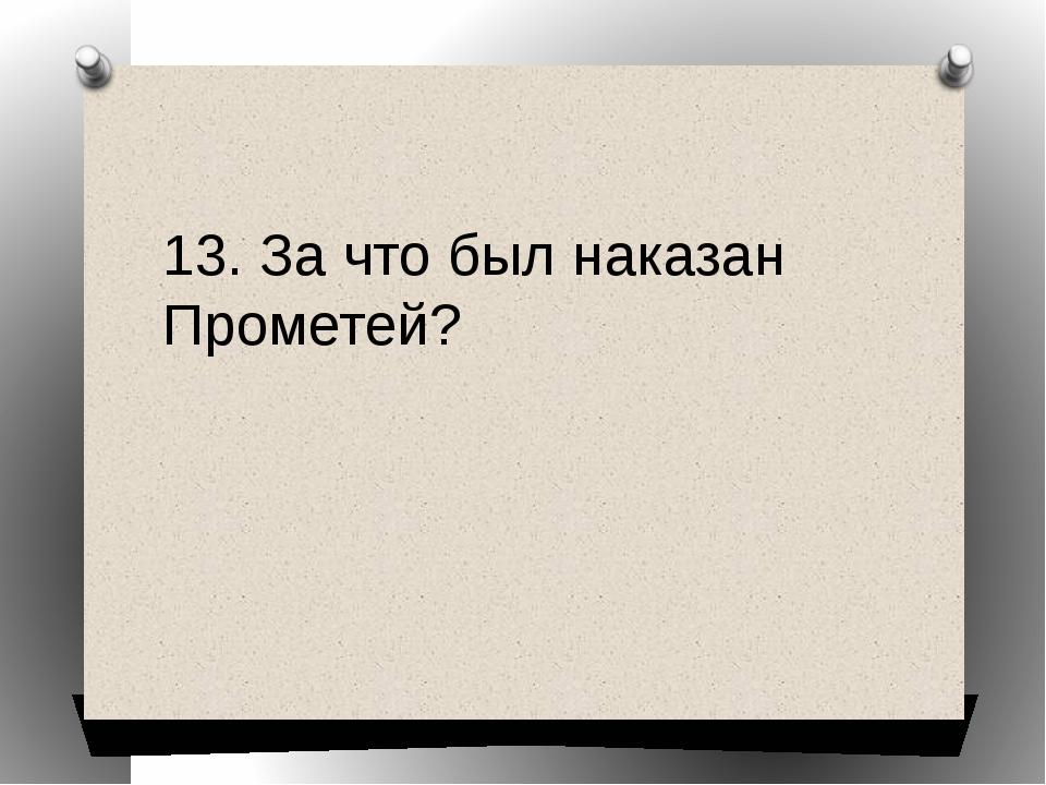 13. За что был наказан Прометей?