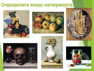 Определите виды натюрморта: