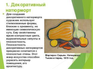 1. Декоративный натюрморт Для создания декоративного натюрморта художник испо