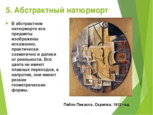 5. Абстрактный натюрморт В абстрактном натюрморте все предметы изображены иск
