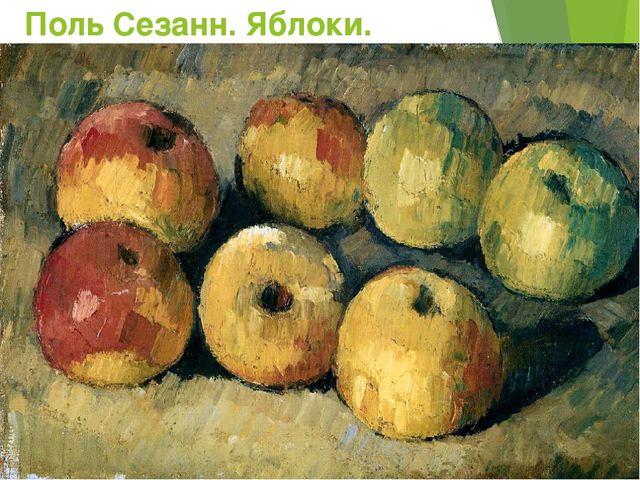 Поль Сезанн. Яблоки.