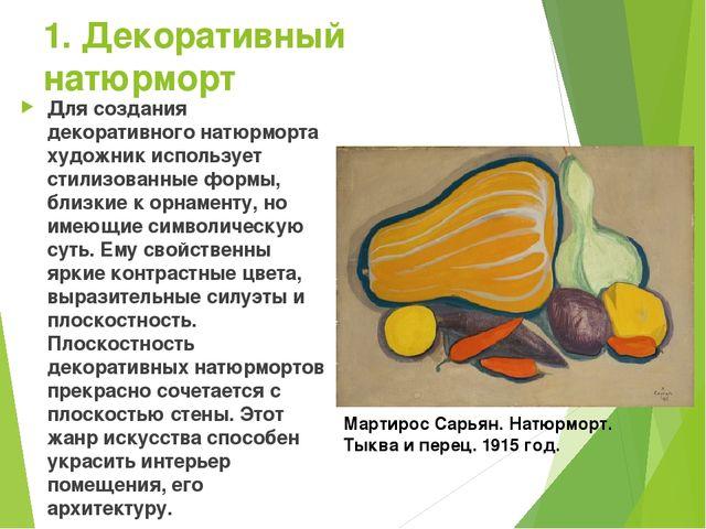 1. Декоративный натюрморт Для создания декоративного натюрморта художник испо...