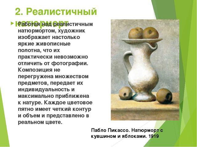 2. Реалистичный натюрморт Работая над реалистичным натюрмортом, художник изоб...