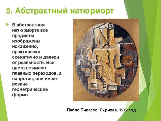 5. Абстрактный натюрморт В абстрактном натюрморте все предметы изображены иск...