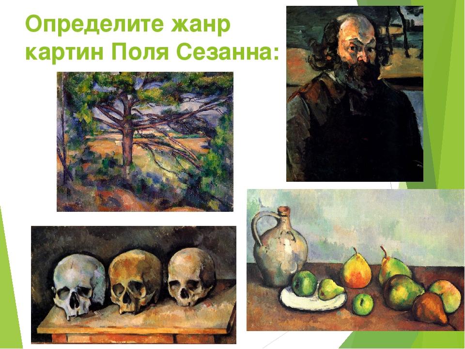 Определите жанр картин Поля Сезанна: