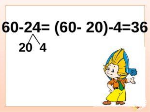 60-24= (60- 20)-4=36 20 4
