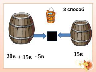 3 способ 20в + 15в - 5в 15в