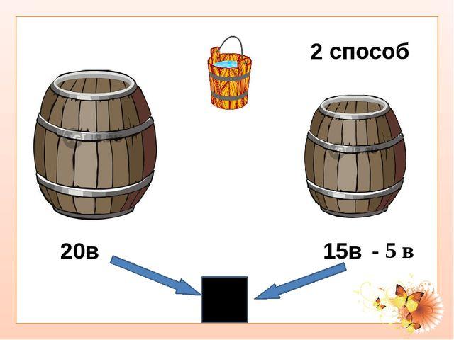 2 способ 20в 15в - 5 в