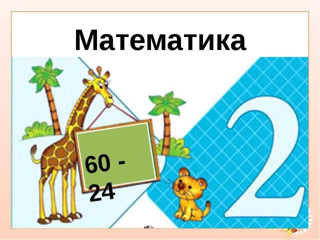 Математика 60 - 24