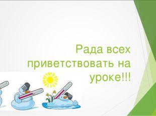 Рада всех приветствовать на уроке!!!