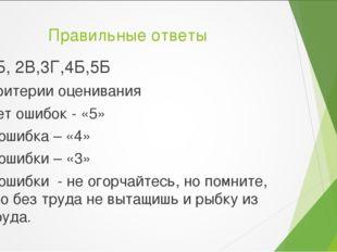 Правильные ответы 1Б, 2В,3Г,4Б,5Б Критерии оценивания Нет ошибок - «5» 1 ошиб