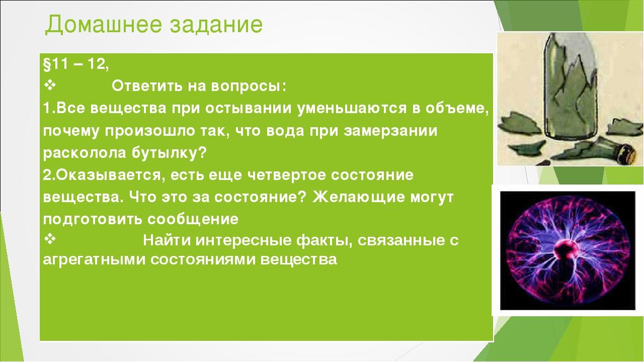Домашнее задание §11 – 12, Ответить на вопросы: Все вещества при остывании ум...