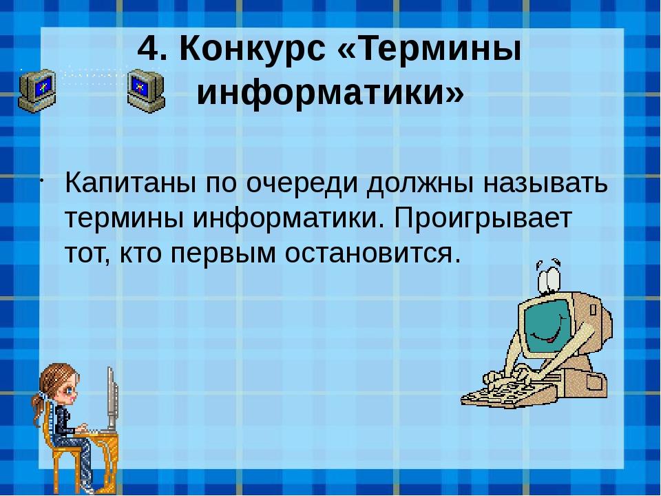 4. Конкурс «Термины информатики» Капитаны по очереди должны называть термины...