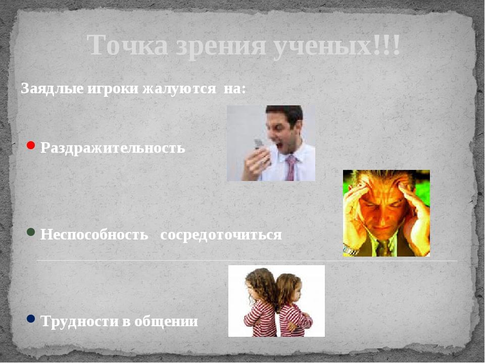 Точка зрения ученых!!! Раздражительность   Неспособность   сосредоточитьс...
