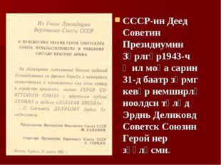 СССР-ин Деед Советин Президиумин Зәрлгәр1943-ч җил моһа сарин 31-д баатр зөрм