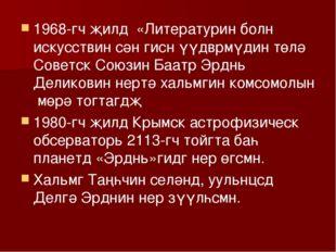 1968-гч җилд «Литературин болн искусствин сән гисн үүдврмүдин төлә Советск Со