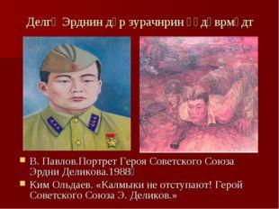 Делгә Эрднин дүр зурачнрин үүдәврмүдт В. Павлов.Портрет Героя Советского Союз