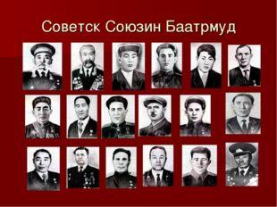 Советск Союзин Баатрмуд