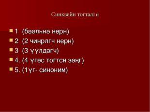 Синквейн тогталһн 1 (бәәлһнә нерн) 2 (2 чинрлгч нерн) 3 (3 үүлдәгч) 4. (4 үгә