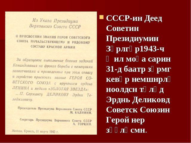 СССР-ин Деед Советин Президиумин Зәрлгәр1943-ч җил моһа сарин 31-д баатр зөрм...