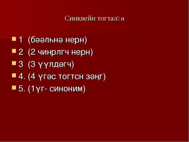 Синквейн тогталһн 1 (бәәлһнә нерн) 2 (2 чинрлгч нерн) 3 (3 үүлдәгч) 4. (4 үгә...
