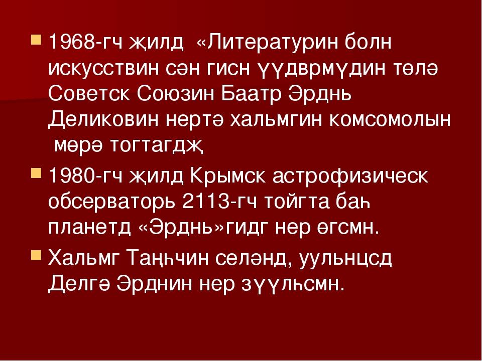 1968-гч җилд «Литературин болн искусствин сән гисн үүдврмүдин төлә Советск Со...