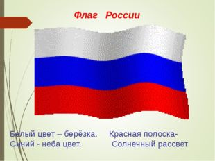 Флаг   России      Флаг   России