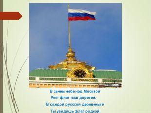 В синем небе над Москвой   Реет флаг наш дорогой.      В каждой русской дер