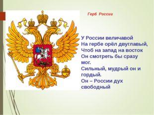 Герб  России    У России величавой На гербе орёл двуглавый, Чтоб на зап
