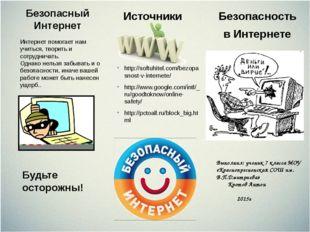 Безопасность в Интернете Выполнил: ученик 7 класса МОУ «Краснопресненская СОШ