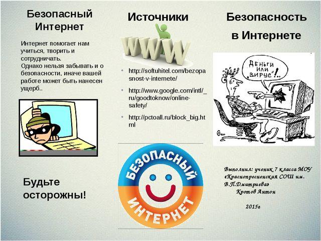 Безопасность в Интернете Выполнил: ученик 7 класса МОУ «Краснопресненская СОШ...