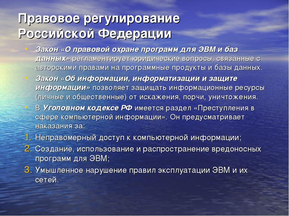 Правовое регулирование Российской Федерации Закон «О правовой охране программ...