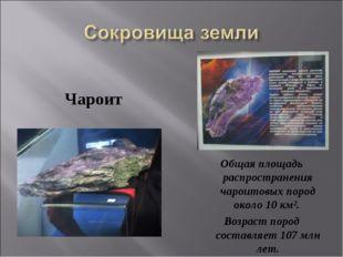 Чароит Общая площадь распространения чароитовых пород около 10 км². Возраст п