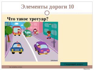 Элементы дороги 30  Следующий вопрос Что называют пешеходным переходом? http