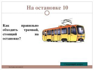 На остановке 30 Как правильно обходить, стоящий на остановке, троллейбус? Сле