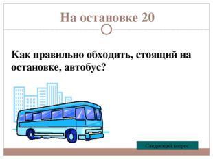 На остановке 40 Следующий вопрос Как ты думаешь, где опасности для пешеходов