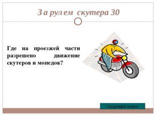 За рулем скутера 50 Что запрещается делать водителям скутеров и мопедов? Сле