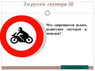 Дорожные знаки 20 Что это за знак? Следующий вопрос «Движение пешеходов запре