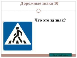 Дорожные знаки 40 Следующий вопрос Что это за знаки? 1 2 1. «Движение на вело