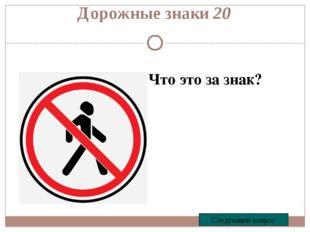 Дорожные знаки 50 Следующий вопрос Что это за знак? Где он устанавливается? П